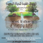 November 2017 Seminar: Means to Attain a Happy Life (Shaykh Abdur-Rahmaan ibn Naasir As-Sadi)